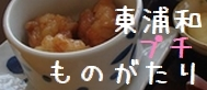 東浦和プチ.jpg